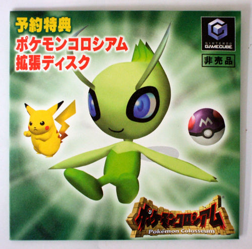 download pokemon xd gale of darkness iso