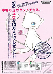 mew-space-world-97-nintendo-news.jpg