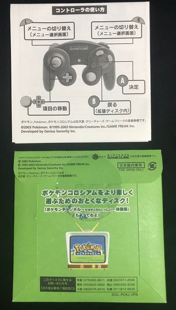 Pokemon Colosseum Japanese Bonus Disc v2 (Kakuchou Disc) Download
