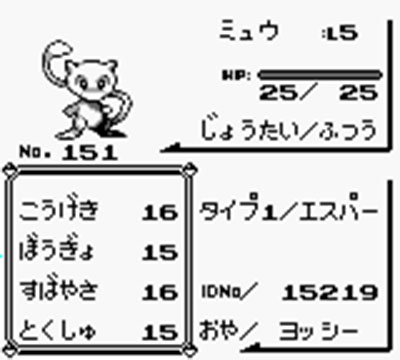 space-world-97-jpn-mew-1.jpg