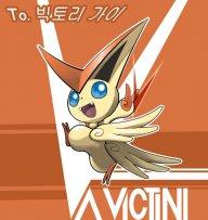 victoryguy